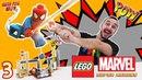 Папа РОБ и Человек Паук сборка LEGO MARVEL SUPERHEROES! Часть 3
