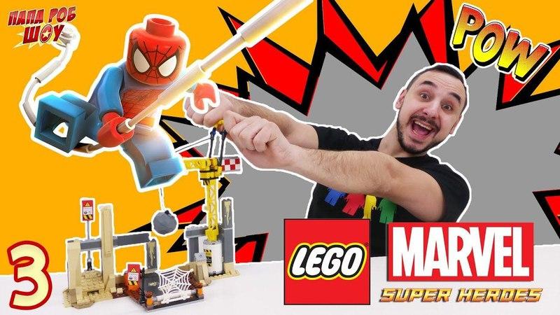Папа РОБ и Человек Паук сборка LEGO MARVEL SUPERHEROES Часть 3