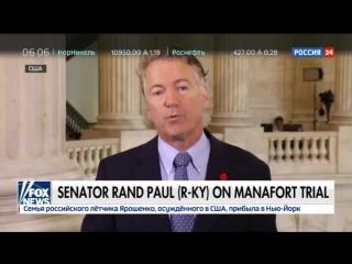 Сенатор Рэнд Пол: расследование «российского дела» в США носит политический характер