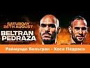 Раймундо Бельтран - Хосе Педраса прогноз Raymundo Beltran vs. Jose Pedraza Who Wins?