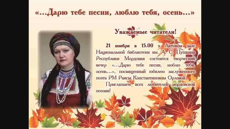 Вечер посвященный юбилею заслуженного поэта РМ Раисы Константиновны Орловой