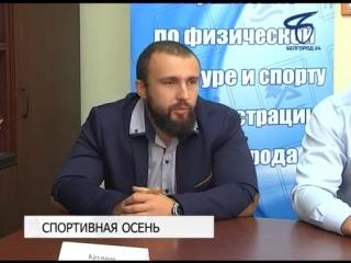 В Белгороде выберут самого сильного атлета