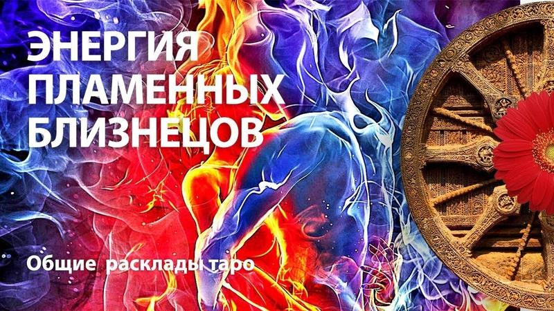 ПУТЬ ПЛАМЕННЫХ БЛИЗНЕЦОВ - Октябрь 2018 - предсказания таро