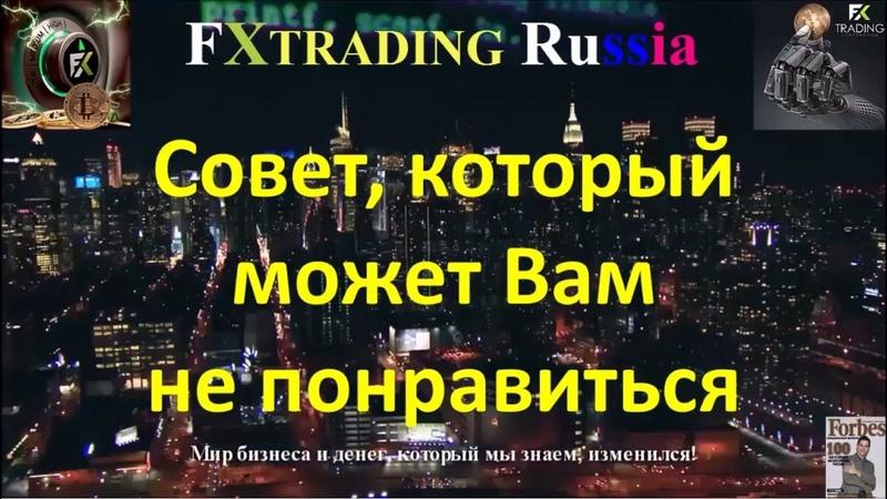 FX TRADING Russia. Совет, который может Вам не понравиться
