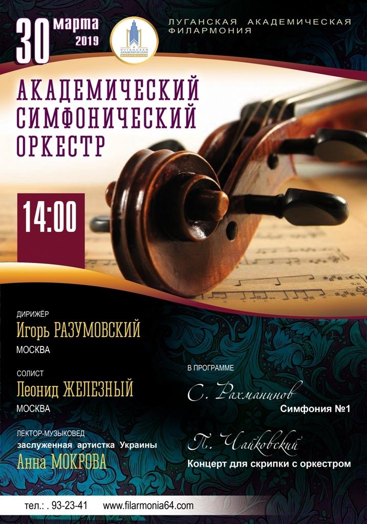 Музыканты из РФ выступят с симфоническим оркестром Луганской филармонии