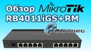 MikroTik RB4011iGS RM обзор маршрутизатора