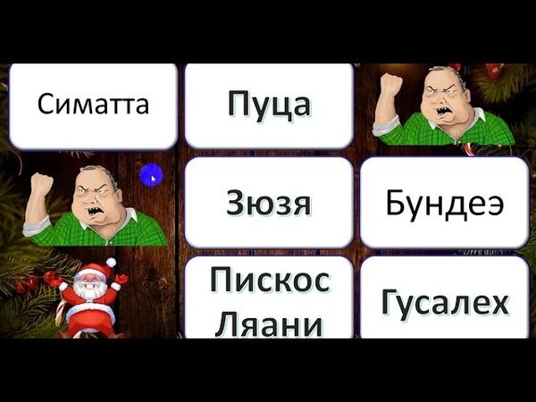 Обзор игры Дед Мороз или брань