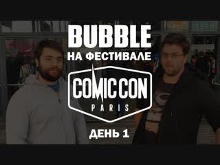 BUBBLE на Comic Con Paris 2018: День 1