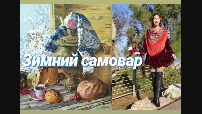Поэтесса Юлия Бруславская Зимний самовар