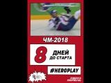 8 дней до старта ЧМ-2018
