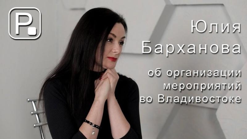 Юлия Барханова об организации мероприятий во Владивостоке - Public Prim