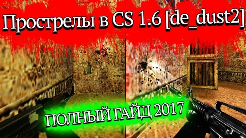 [Леонид Пермяков [dream-x leo]] Прострелы в CS 1.6 на de dust2 [ПОЛНЫЙ ГАЙД 2017]