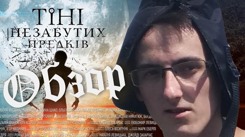 Обзор на фильм Тени Незабытых Предков (Часть 1) - Украинский молодежный фильм ужасов