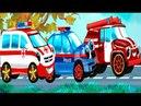 Машины экстренной помощи Скорая помощь, пожарная машина , полицейская машина Мультик песенка