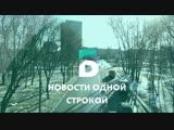Новости одной строкой - 26.11.2018