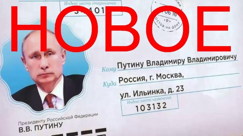 НОВОЕ письмо президенту России Владимиру Владимировичу Путину или его двойнику