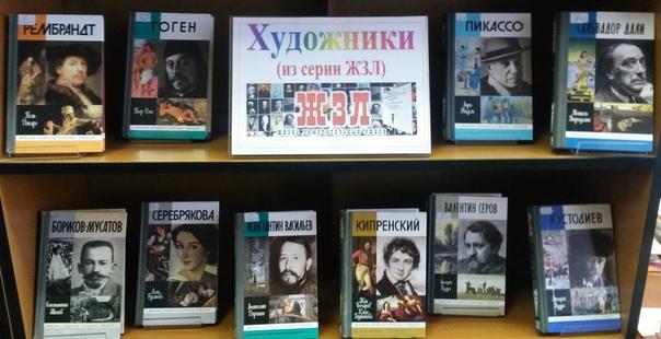 «Жизнь замечательных людей». Русские художники