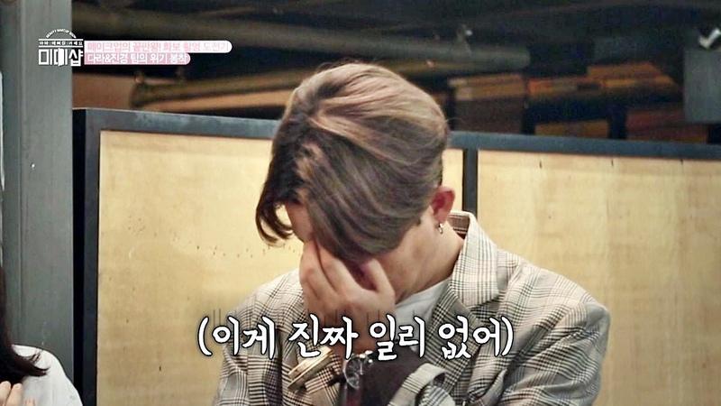 산다라박(Sandara Park)x진경(Jin Kyung) 팀의 위기! 메이크업 전면 수정⊙_⊙ 미미샵(MIMISHOP) 18회