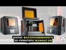 Анонс 3D-принтера Wanhao Duplicator 8