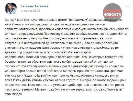 В Киселевске умер подросток на которого возле