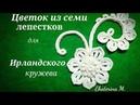Вязание крючком. Цветок из семи лепестков и красивой серединкой. Мотив для Ирландского кружева.
