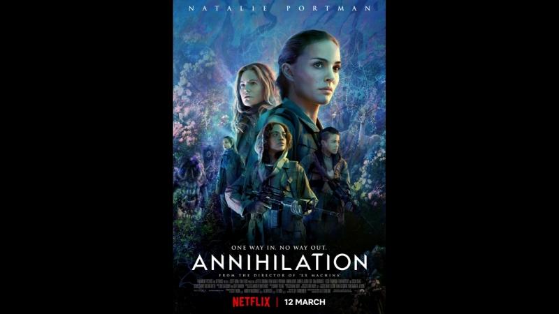 Аннигиляция/Annihilation (ужасы, фантастика, триллер, драма, детектив, приключения, 2017 г.)