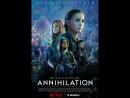 Аннигиляция Annihilation ужасы фантастика триллер драма детектив приключения 2017 г