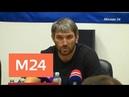 Специальный репортаж первый Кубок Стэнли Овечкина Москва 24