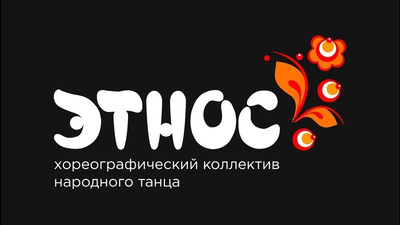 ЭТНОС | Юбилейный концерт promo