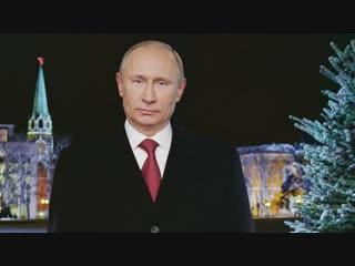 Новогоднее поздравление В.В. Путина 2019
