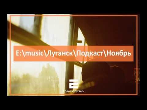 E music Луганск Подкаст Ноябрь