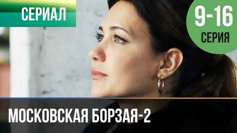 Московская борзая (2 сезон) / HD 1080p / 2016 (детектив). 9-16 серия из 16