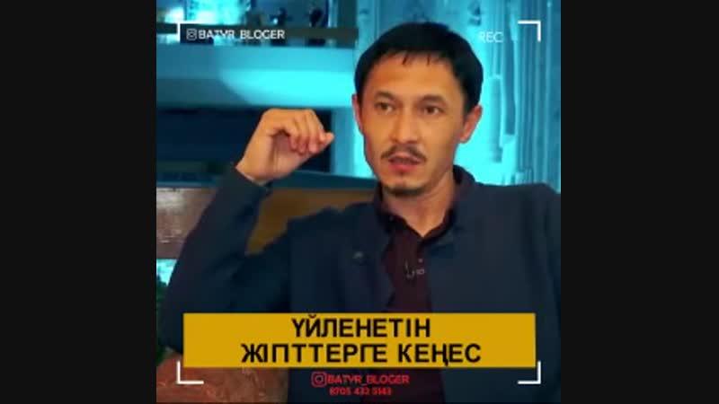 Үйленетін жігіттерге керек кеңес.mp4