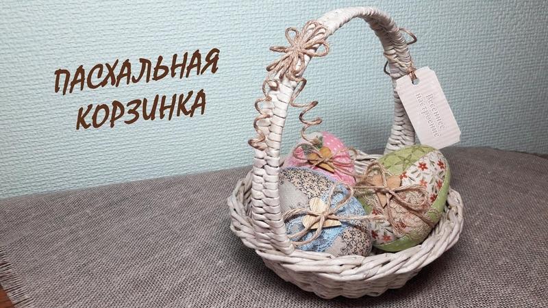 Как сплести пасхальную корзинку Easter basket
