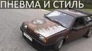 Панк Восьмерка ВАЗ 2108 из Чехова ЧУДОТЕХНИКИ №42