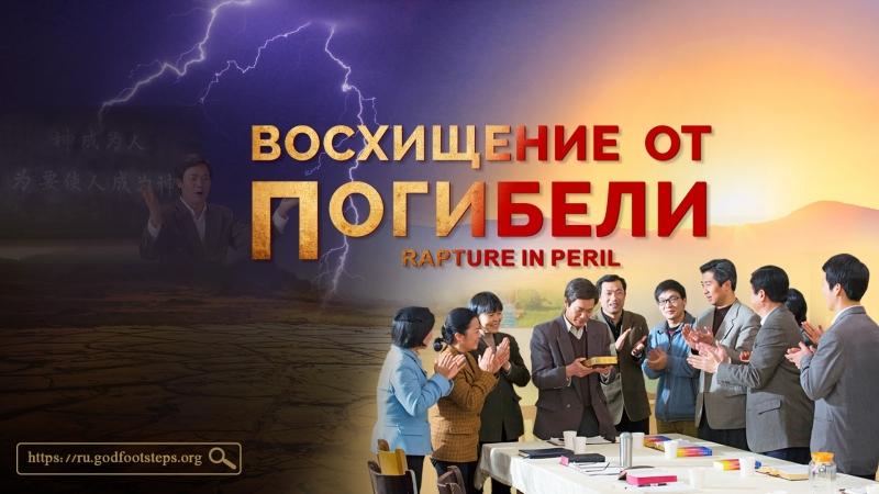 Церковь Всемогущего Бога   фильм о Христе   Встреча с Богом «ВОСХИЩЕНИЕ ОТ ПОГИБЕЛИ»