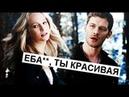 Дневники вампира - Музыкальная нарезка №29