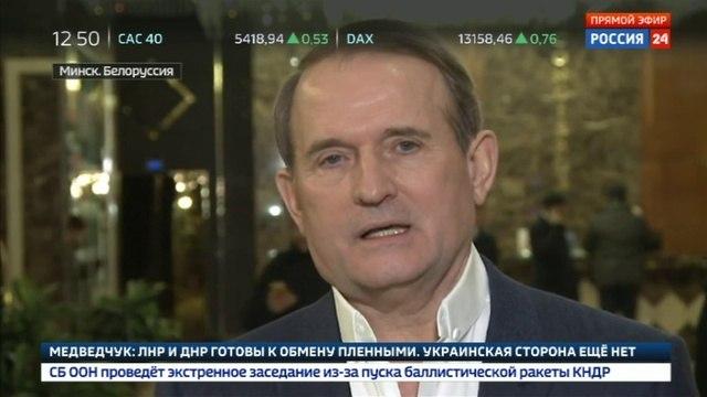 Новости на «Россия 24» • Медведчук обмен пленными готовится по схеме всех на всех