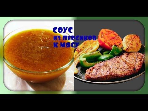 Соус к мясу из персиков/просто и вкусно/sauce to the meat of peaches