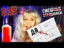 НИКОГДА НЕ ВЫЗЫВАЙ ДУХА ЧАРЛИ В 3:33 НОЧИ | Смешилки Страшилки Anny Magic
