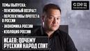 Исаев: Почему русский народ спит