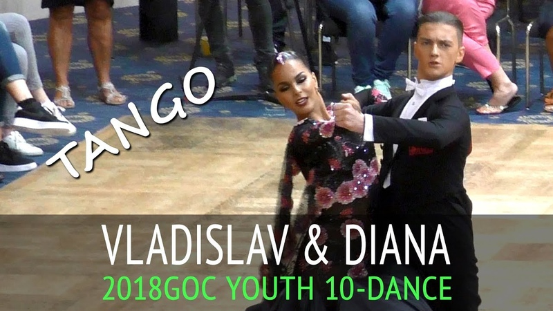 Владислав Жигарев Диана Епейкина Танго GOC2018 Молодежь 10 танцев