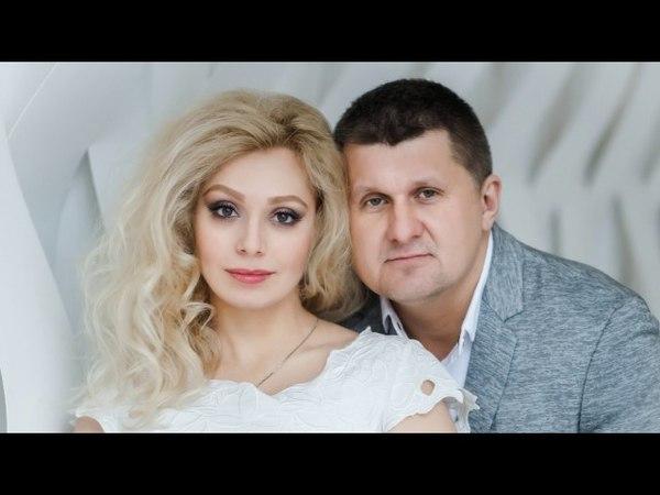Андрей Гражданкин и Лариса Гирская Лебеди/ Новинка 2017