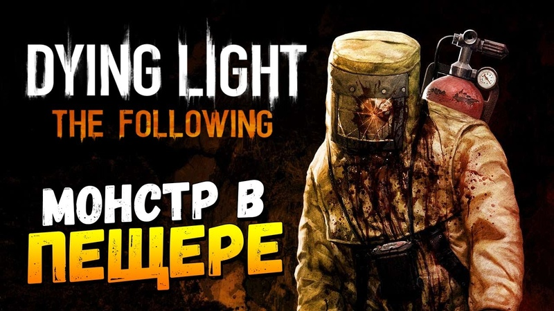 Dying Light The Following ЗАГАДОЧНЫЙ ПАРК 4