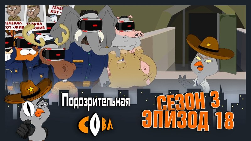 Подозрительная Сова, 3 сезон, 18 серия