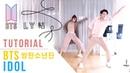 BTS (방탄소년단) - IDOL Tutorial (Mirrored Explanation) | Ellen and Brian