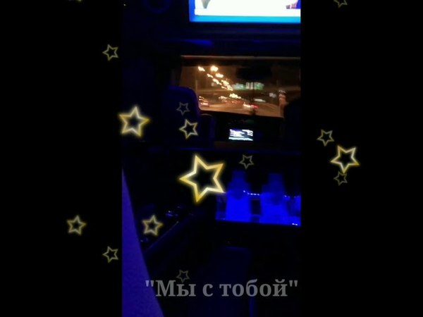 Стас Михайлов - Мы с тобой ( отрывок новой песни)