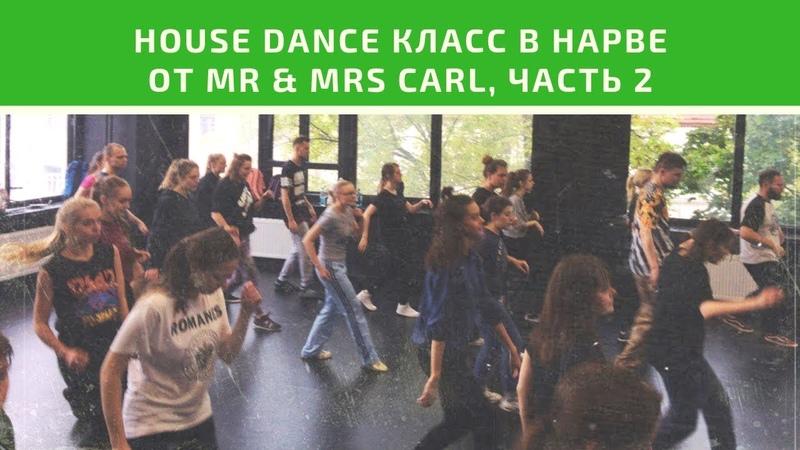 House Dance Workshop/Mister and Mrs. Carl/Narva 2017/Part 2