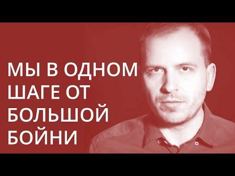 Константин Семин Мы в одном шаге от большой бойни