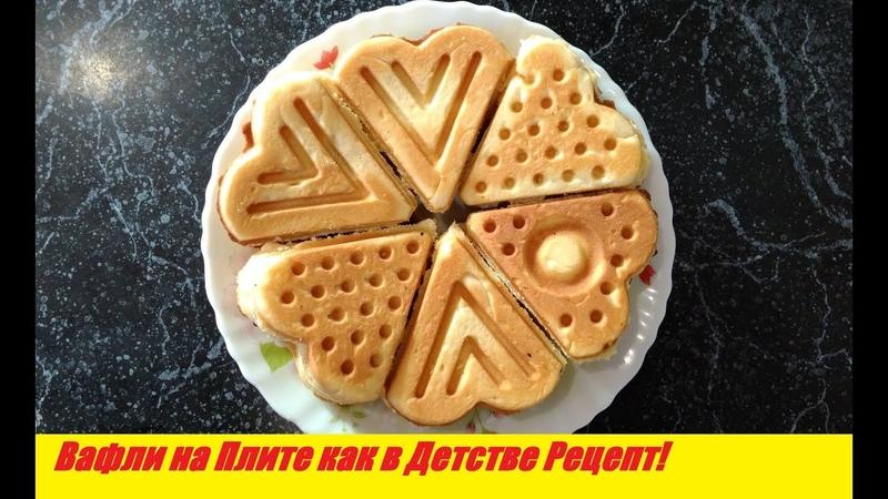 Вафли на плите Рецепт Советские Вафли в Вафильнице на плите рецепт Waffles on the Plate Recipe